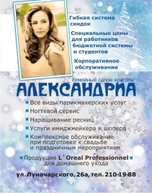 alexandriya